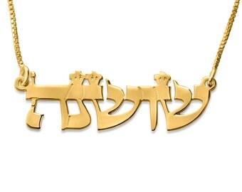 Hebrew Name Necklace, Hebrew Nameplate Necklace, 14k Gold Hebrew Name Necklace, Hebrew Necklace, Bat Mitzvah Gift, Hebrew Letters Necklace