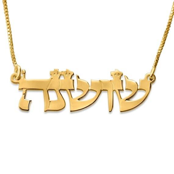 hebrew name necklace hebrew nameplate necklace 14k gold. Black Bedroom Furniture Sets. Home Design Ideas