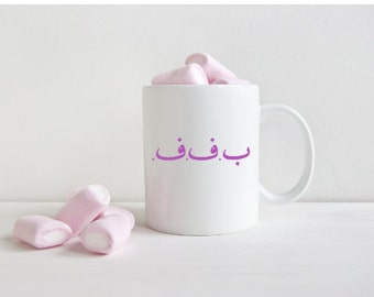 Muslim BFF Mug in arabic, urdu, farsi - Islamic Arabic calligraphy art, muslim bestie birthday gift