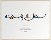 Saadi Poetry - Islamic Wall Art and Arabic Calligraphy | Islamic Decor and Art Prints | Modern Islamic Wall Art