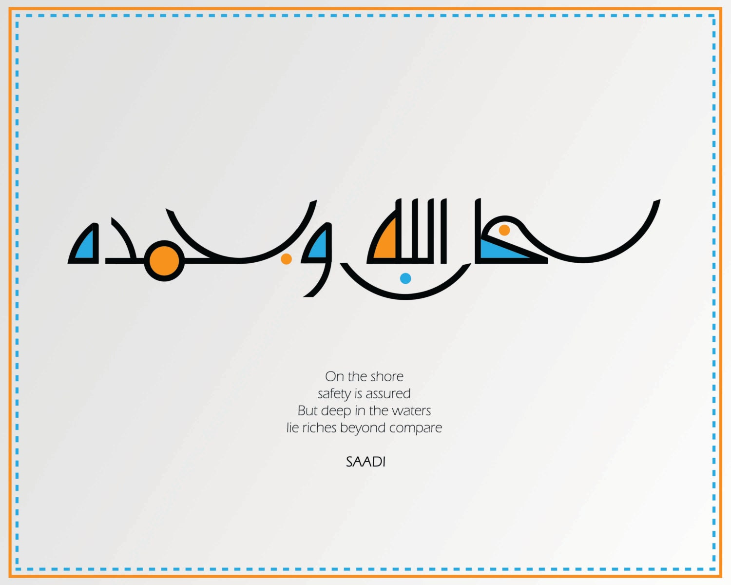 Saadi poetry islamic wall art and arabic calligraphy zoom amipublicfo Gallery