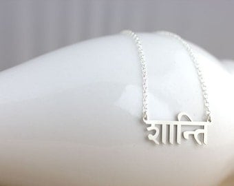 Shanti necklace, Yoga Sanskrit writing Jewelry, mantra jewelry, Yoga Necklace, Meditation chanting