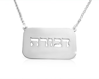 Hebrew Name Tag Necklace Name Pendant Chain Hebrew Silver Name Necklaces Jewelry From Israel Hebrew Jewelry From Jerusalem Personalized Name