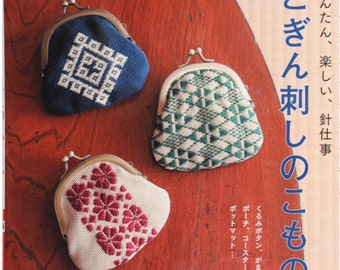 Traditional KOGIN Embroidery Stitch Small Goods n40134 - Japanese Craft Book