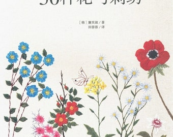 Korea Embroidery of 50 Floral Designs - Korean craft book (in simplified Chinese)