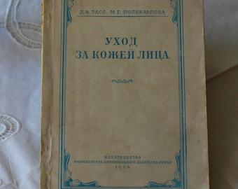 Professional book of Cosmetology, vintage cosmetology schoolbook, vintage beauty book, professional skin treatment. 1954 USSR, Soviet Era