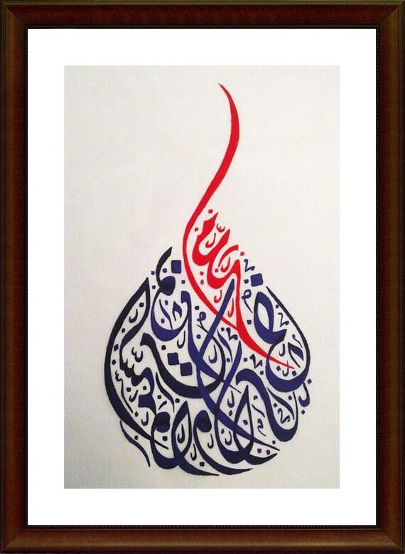 Quran 24 35 Surat Al Nur Islamic Calligraphy Art By