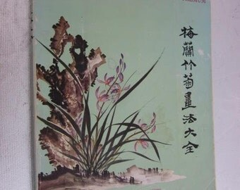 1982 Fundamental CHINESE PAINTING Of Plum Orchid Bamboo and Chrysanthemum Compiled by Liang Yin-Boone Bamboo Painting