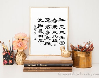 Chinese Love Quote