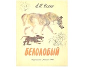 Russian language. Белолобый / Patch / The Wolf and the Mutt by Anton Chekhov and Nikita Charushin, 1984