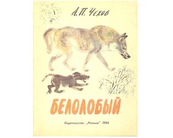 Russian language. Patch / The Wolf and the Mutt by Anton Chekhov and Nikita Charushin, 1984