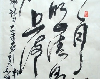 CHINESE CALLIGRAPHY -- The Bright Moon Glows Among  Pines.