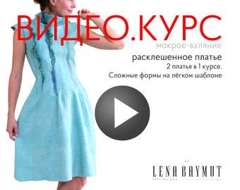 Видео курс по валянию платья: 2 в 1 Сложные формы на легком шаблоне электронная версия, tutorial, felting, nunofelting, DIY