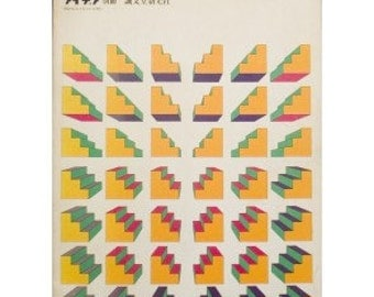 Milton Glaser Book (1968) sku XX7035-R