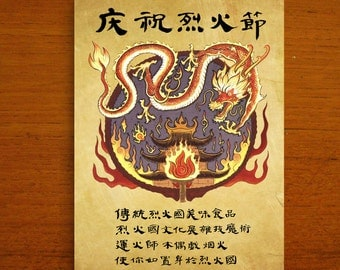 Avatar the Last Airbender: Fire Festival Flyer