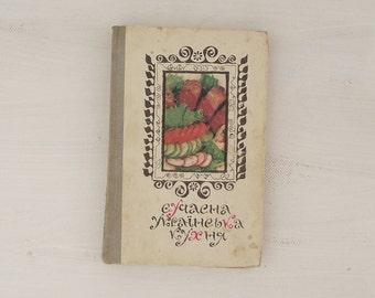Ukrainian Cuisine, Cookbook,  Recipe book of soviet era