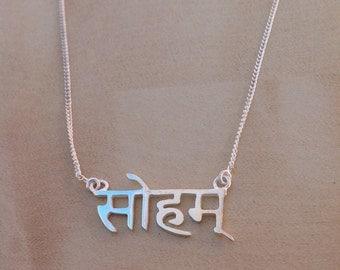 Sanskrit Soham I Am That I Am Sterling Silver Necklace