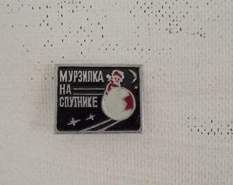 "Soviet pin badge  ""Murzilka on the Satellite"". Made in the USSR. Rare children's  pin-back badge"