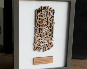 Prophetic Dua laser cut calligraphy artwork