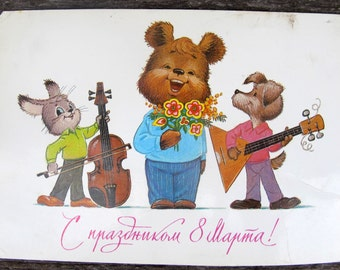 Posrcard with 8 March, Congratulations Postcards, Soviet Vintage Postcard, Old Blank Postcard USSR 80s