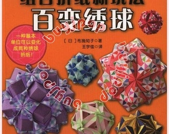 Chinese Japanese Craft  Book 3D Paper Origami Flower KUSUDAMA Tomoko Fuse ** NEW