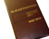 """USSR book. Chess. Mikhail Botvinnik """"Analytical and critical writings. 1942-1956"""""""