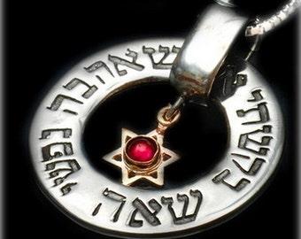 Love and Relationship Kabbalah Jewelry
