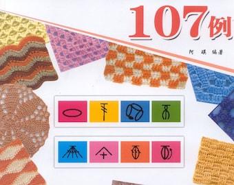 107 Crochet Motif pattern for beginners PDF Japanes eBook