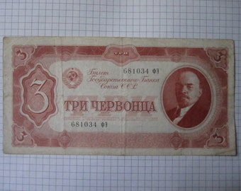 Russia 3 Chervontsev, 1937 P# 203 - V.Lenin - Soviet Union banknote