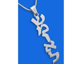 Personalized Vertical Hebrew Name Necklace - Hebrew Key Chain - sterling silver - great for guys!