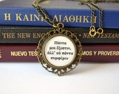 Bible quote wedding necklace, Greek, Christian, religious, 1 Corinthians 6:12. Antique bronze.
