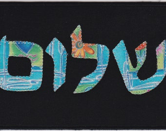 Shalom Quilted Fabric Postcard