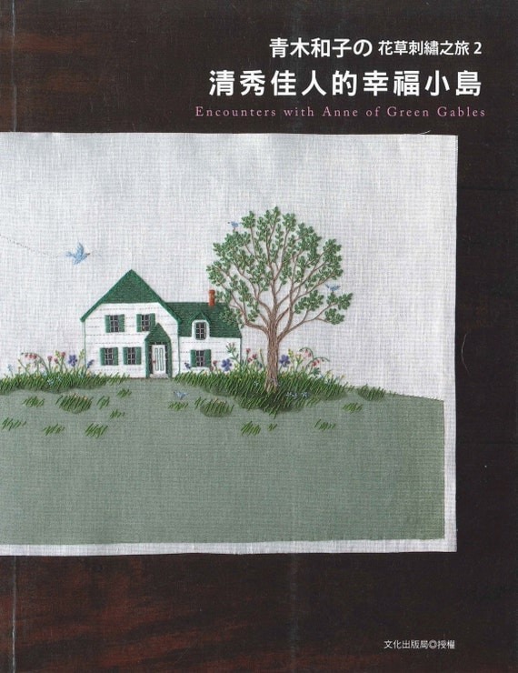 Items similar to master collection kazuko aoki 14 for Anne of green gables crafts