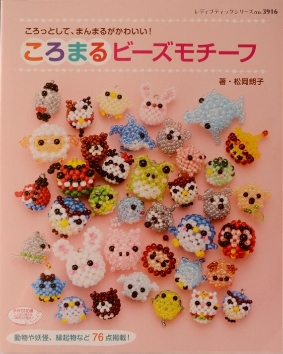 Cute and Round Beaded Animal Motifs by Saeko Matsuoka - Japanese Bead Book