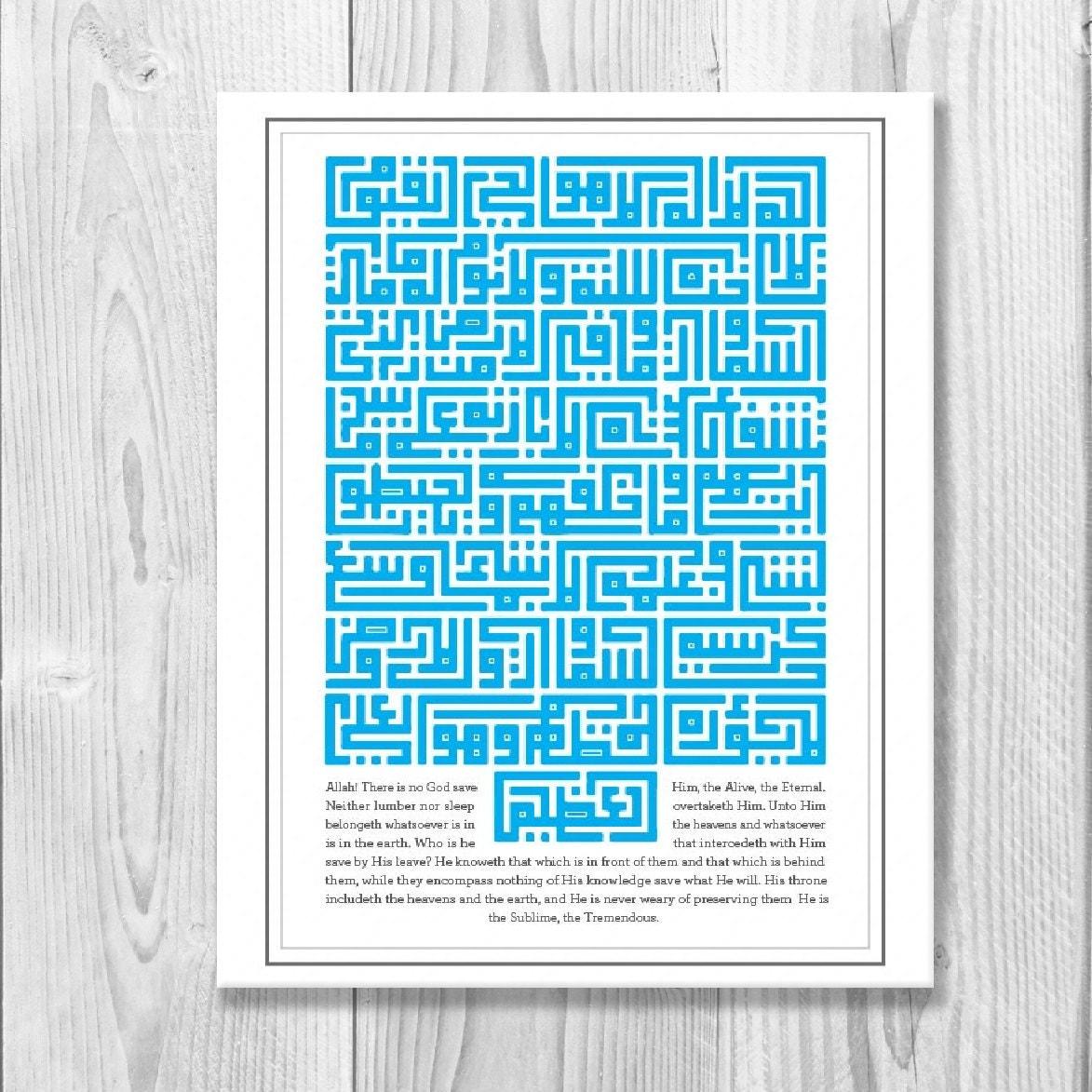 Ayatul kursi kufi calligraphy customize colors for your decor