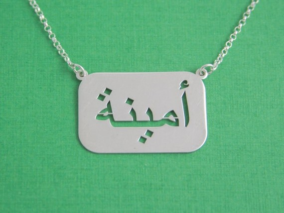 arabic name necklace arabic nameplate necklace silver