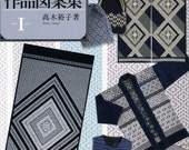 Traditional Kogin Embroidery Designs Book - Japanese Craft Book