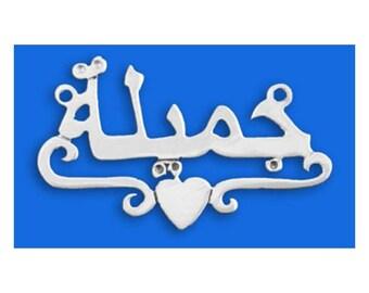 Arabic Name Necklace - Farsi Name Necklace - Persian Name Necklace - Urdu Name Necklace - Sterling Silver