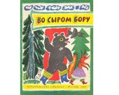 Russian language. Во сыром бору. Russian folk songs, riddles and proverbs, 1989