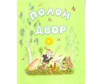 Russian language. Полон двор. Russian folk song, 1973