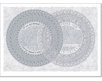Ketubah: Strength and Grace III - I am my beloved's and my beloved is mine