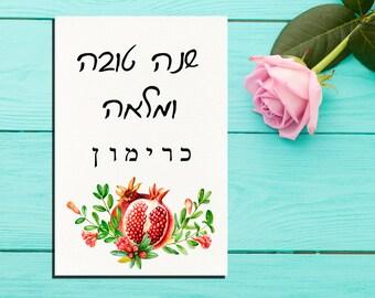 Hebrew Rosh Hashanah card, Hebrew Shana Tova, Happy new year, Pomegranate cards, Jewish new year, Shana Tova printable
