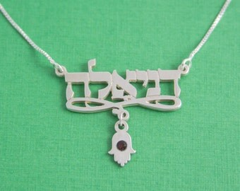 Hebrew Name Necklace / Hamsa Name Necklace Hebrew / Hebrew Name Necklace / Silver Hamsa Necklace / Hebrew Name Jewelry / Bat Mitzvah Gift