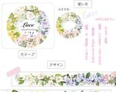 Designer Custom made paper order masking tape-Limited Edition Lace Flower Grateloupia Branch Vegetarian Brocade1 ROLL