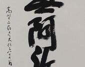 Japanese Buddhist Art Wall Hanging Scroll Calligraphy Namu Amida Butsu – 1409132