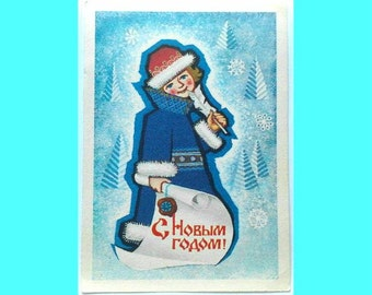 Vintage Soviet postcard, Happy New Year, Christmas, Xmas, USSR