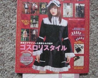 Gosu-Rori 1 Gothic Lolita Sewing Magazine