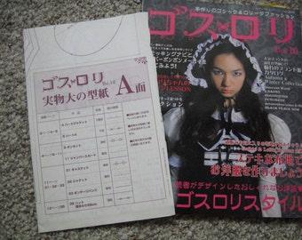 Gosu-Rori 10 Gothic Lolita Sewing Magazine