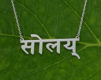Tiny Hindi Name Necklace, curves letters name necklace, silver name necklace