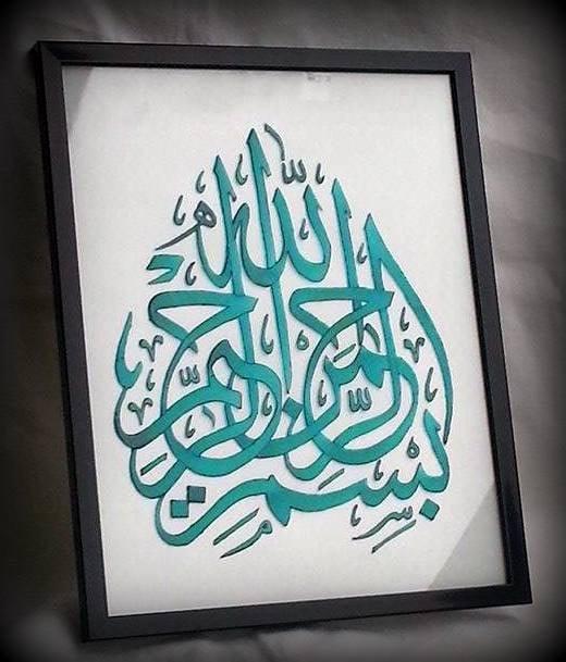 Bismillah Islamic Wall Art Arabic Calligraphy Glass Bismillah Calligraphy Blue